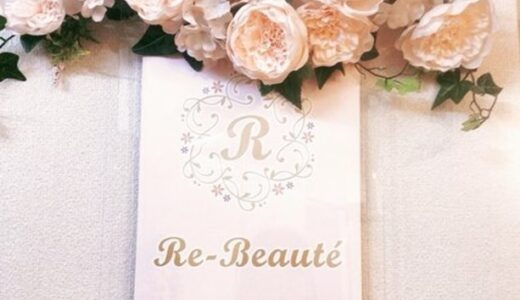 Re-Beaute(リボーテ)