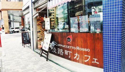 淡路町カフェCappuccetto Rosso