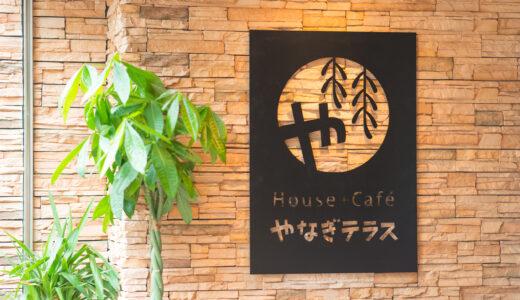 House+Cafe やなぎテラス