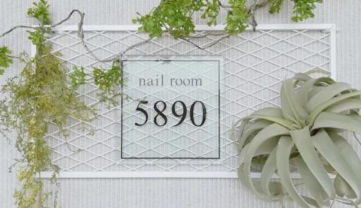 ネイルルーム5890