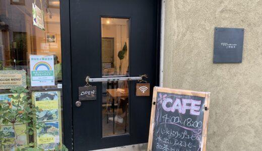 eggs上野桜木 Cafe & Salon