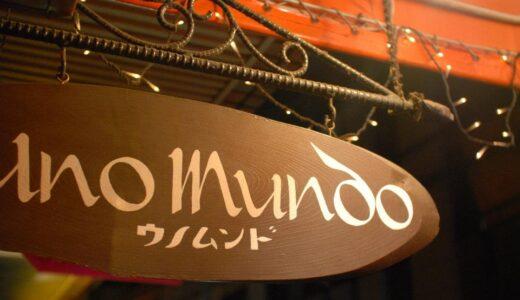 unomundo (ウノムンド)