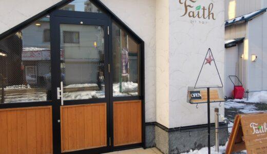 Faith art hair (美容室フェイス)