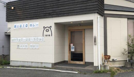 豚ステーキ1010(じゅうじゅう)
