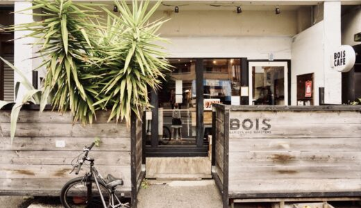 BOISCAFE(ボワカフェ)