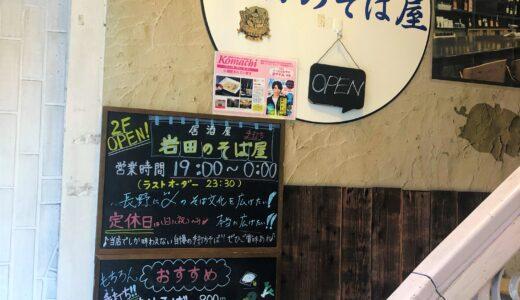 岩田のそば屋