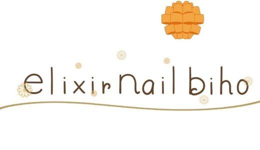 elixir nail biho(エリクシア・ネイル・ビホ)