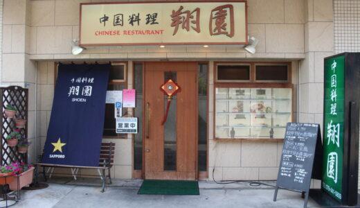 中国料理 翔園
