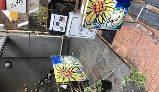 CafeBarAqui(カフェバーアキ)