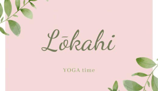 Lokahi