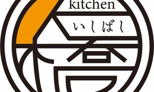 Kitchenいしばし
