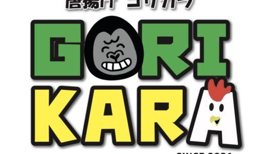 唐揚げ GORIKARA